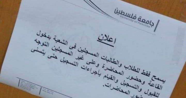 الحملة الوطنية: جامعة فلسطين تزج بآلاف الطلبة إلى الشارع