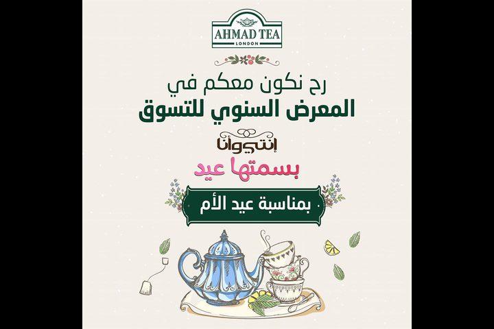 بمناسبة يوم الأم..استعدادات لإقامة المعرض السنوي الأول بسمتك عيد