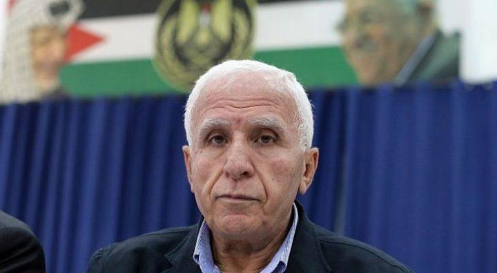 الأحمد: وفد المنظمة جاهز للتوجه لغزة حال موافقة حماس