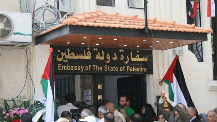 السفارة الفلسطينية بالقاهرة توضح آلية العمل الجديدة