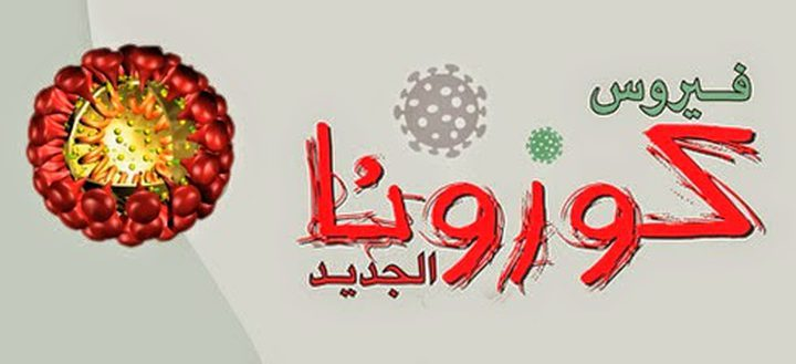 د. أبو جيش يوجه نصائح هامة للمواطنين لتجنب الإصابة بفيروس كورونا