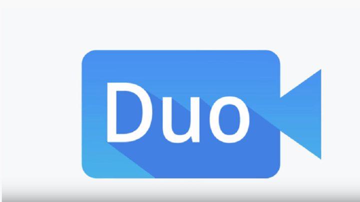 غوغل تضيف ميزة جديدة لتطبيق مكالمات الفيديو Duo
