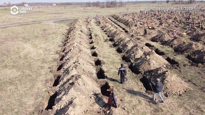 أوكرانيا.. عمدة مدينة يحفر القبور للتحذير من خطر كورونا