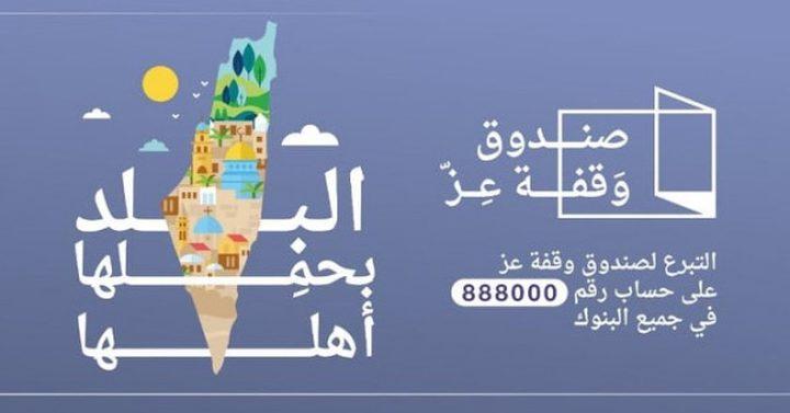 توقعات بإنتهاء جمع التبرعات لصندوق وقفة عز خلال اسبوعين
