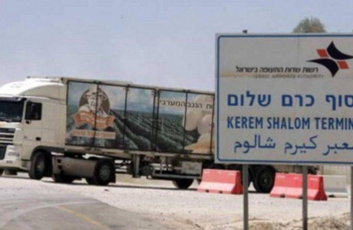 سلطات الاحتلال تعيد فتح معبر كرم أبو سالم بعد إغلاق يومين