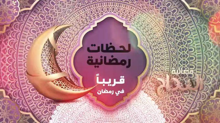 برنامج لحظات رمضانية