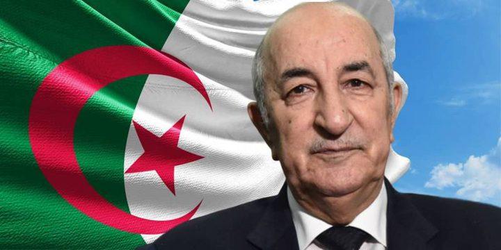 الرئيس الجزائري: سنضع حدا نهائيا للممارسات التي شوهت الدولة