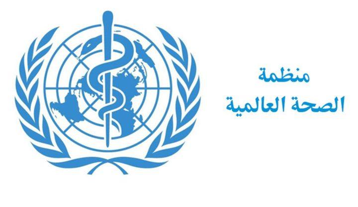 منظمة الصحة العالمية تدعو للتدرج في رفع اجراءات العزل