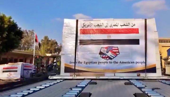 """مصر ترسل معدات طبية إلى أمريكا لمساعدتها في مكافحة """"كورونا"""""""