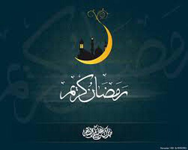 """شهر""""رمضان"""" شهر الرحمة والمغفرة"""