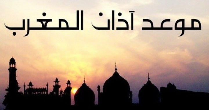 موعد اذان المغرب في السعوديةالثاني من رمضان لعام 1441هجرياذان الم