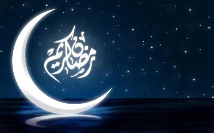 فضائل شهر رمضان المبارك