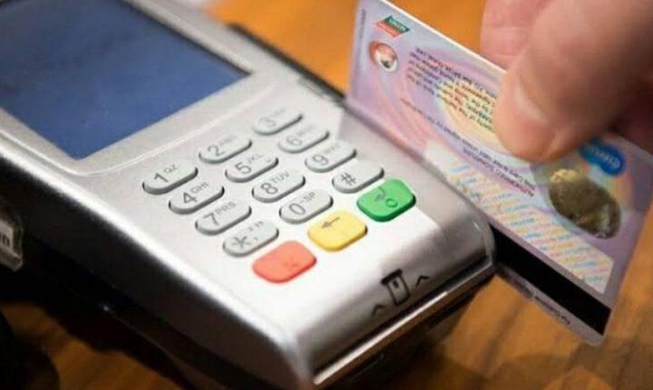 النقد: البدء بتقديم خدمات الدفع الالكتروني في فلسطين