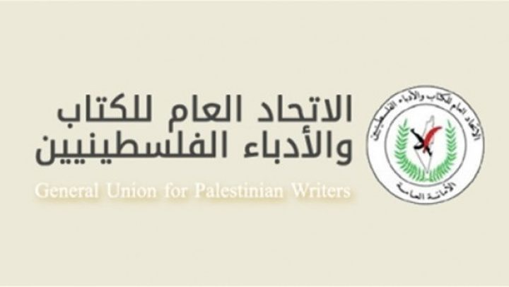 الاتحاد العام للكتاب والأدباء الفلسطينيين يدين التطبيع بكل اشكاله