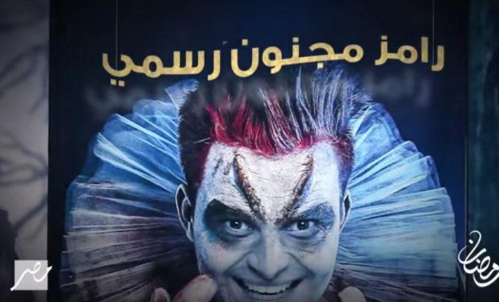 """الرقابة المصرية تحرر محضرا ضد برنامج""""رامز مجنون رسمي"""""""