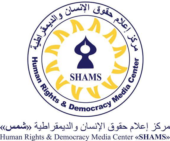 مركز شمس يقدم ثلاث سيناريوهات لما بعد انتهاء حالة الطورائ