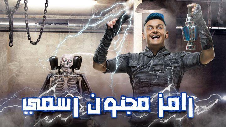 الحلقة السابعة من برنامج رامز مجنون رسمي وضيفه محمود كهربا