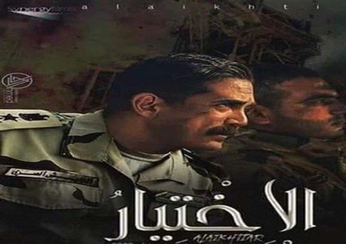 شاهد الحلقة السابعة من مسلسل الاختيار للنجم أمير كرارة