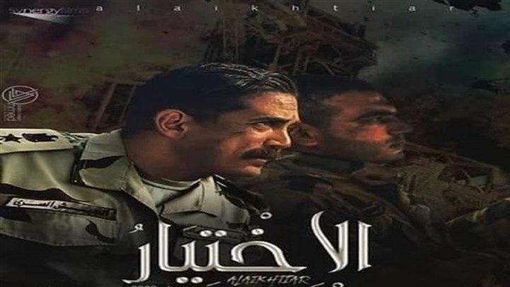 شاهد الحلقة الثانية عشر من مسلسل الاختيار للنجم أمير كرارة