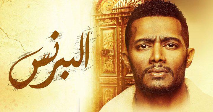 شاهد الحلقة الـ25 من مسلسل البرنس بطولة الفنان محمد رمضان