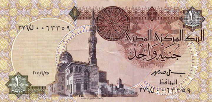 أسعار العملات مقابل الجنيه المصري