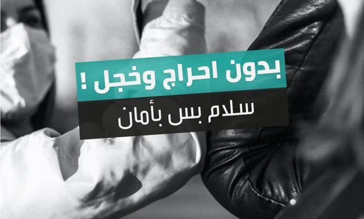 في ظل كورونا:الهيئة العربية للطوارئ تقدم ارشادات خلال عيد الفطر