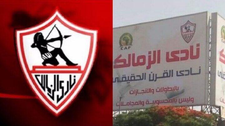 """الأهلي المصري يرد على قضية """"لافتة الزمالك"""" والاتحاد الإفريقي يتوع"""