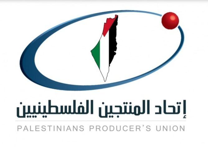 اعادة تشكيل مجلس ادارة اتحاد المنتجيين الفلسطينيين