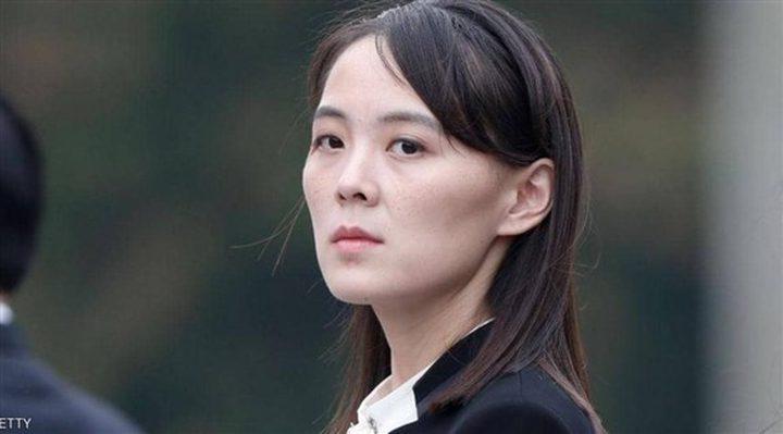 شقيقة زعيم كوريا الشمالية تهدد بالانتقام من جارتها الجنوبية