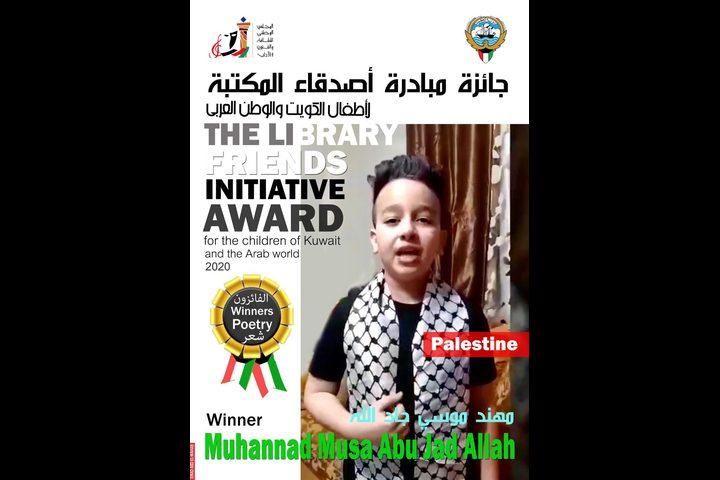 """فلسطيني يفوز بالمركز الأول عن فئة الشعر بمبادرة """"أصدقاء المكتبة"""""""