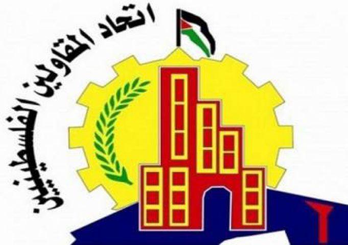 غزة: اتحاد المقاولين يقاطع مؤسسة الاغاثة الاسلامية – فرنسا