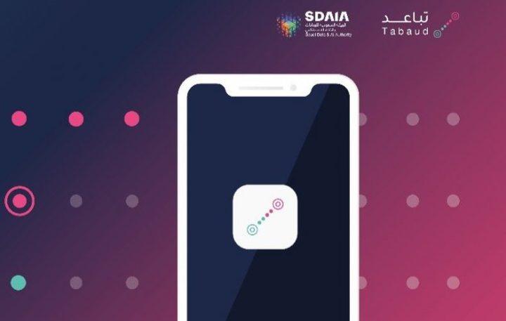 """السعودية.. إطلاق تطبيق """"تباعد"""" لإشعار المخالطين للمصابين بكورونا"""