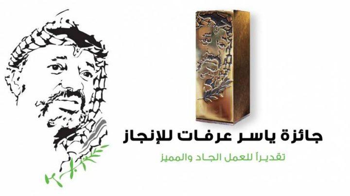 مؤسسة ياسر عرفات تعلن عن فتح باب الترشيح لجائزة ياسر عرفات