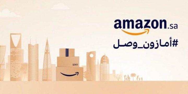 أمازون تطلق النسخة السعودية من متجرها الإلكترونيAmazon.sa