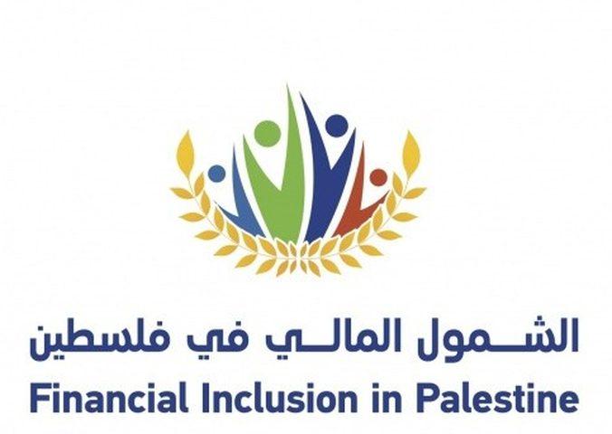 إطلاق الموقع الإلكتروني للشمول المالي في فلسطين