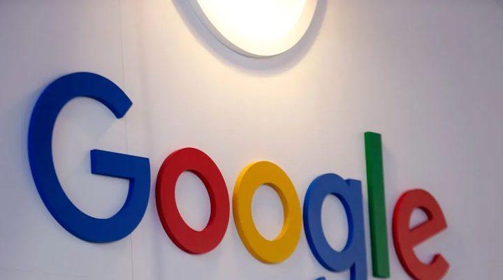 غوغل تجري بعض التعديلات للحفاظ على خصوصية المستخدمين