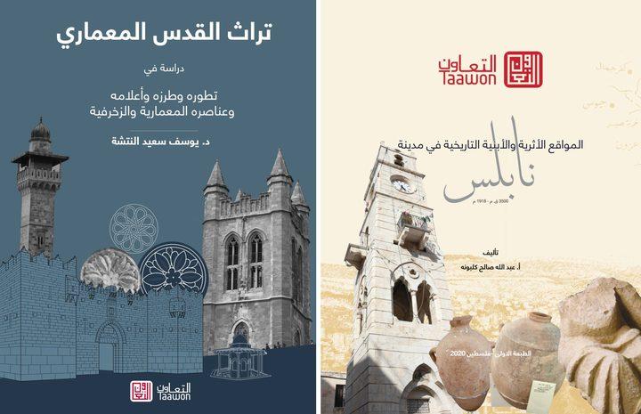 التعاون تصدر كتابين حول تراث القدس والمواقع الأثرية في نابلس