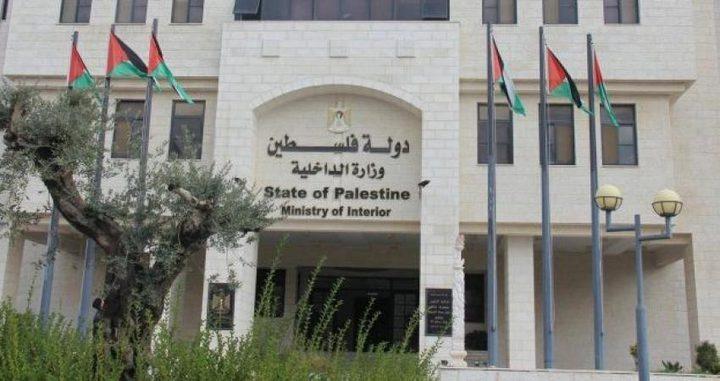الداخلية تقرر إغلاق مديرية الوزارة في نابلس ليومين