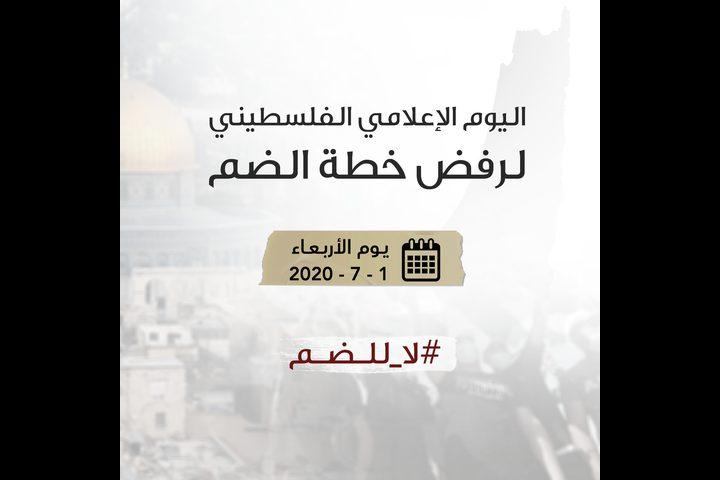 """""""لا للضم"""":تظاهرة إعلامية وإلكترونية رفضا للمخططات الإسرائيلية"""