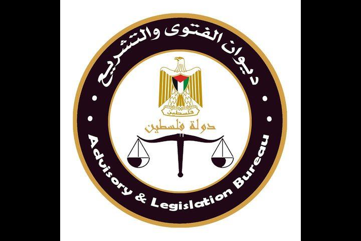 ديوان الفتوى والتشريع يصدر العدد (168) من جريدة الرسمية لفلسطين