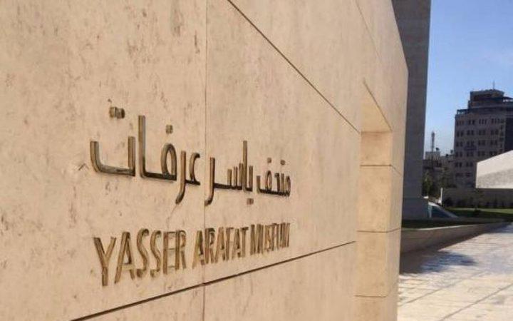 تمديد إغلاق متحف ياسر عرفات حتى الثلاثاء المقبل