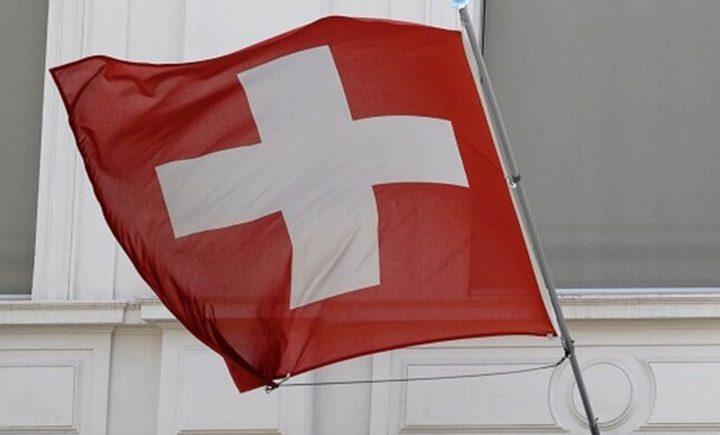 سويسرا تنضم إلى عقوبات الاتحاد الأوروبي ضد فنزويلا
