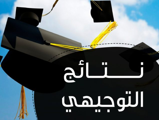 أسماء العشرة الاوائل في الثانوية العامة 2020 فلسطين
