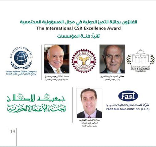 مؤسسة منيب وانجلا المصري تفوز بجائزة دولية