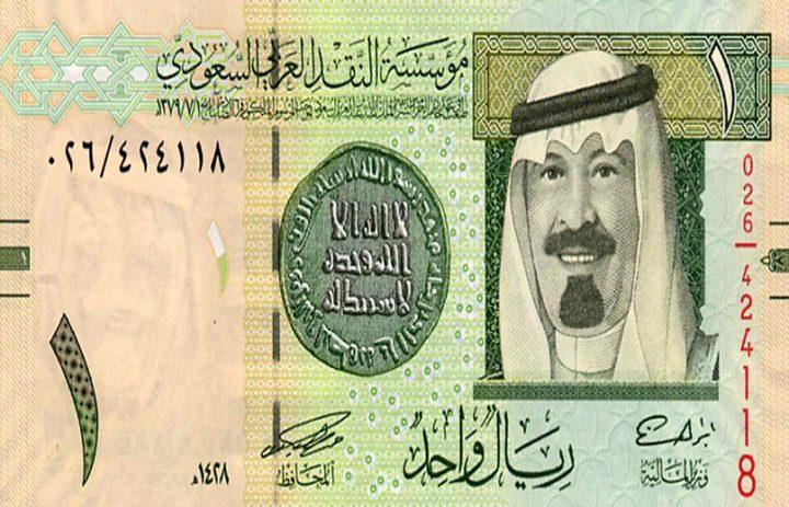اسعار صرف العملات مقابل الريال السعودي