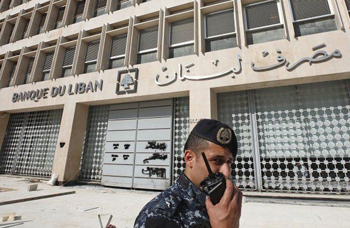 المركزي اللبناني يشكل لجنة لإعادة هيكلة المصارف