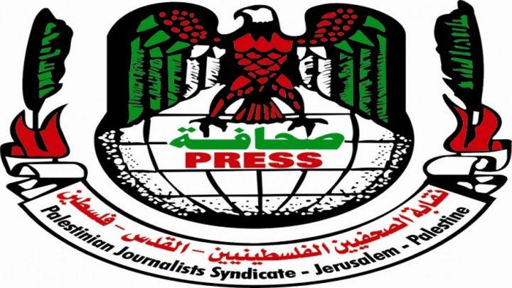 نقابة الصحفيين تستنكر زج التربية والنيابة بغزة بزملاء بقضية تزوير