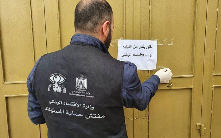 الاقتصاد تغلق 110 منشآت مخالفة للإجراءات الصحية والوقائية