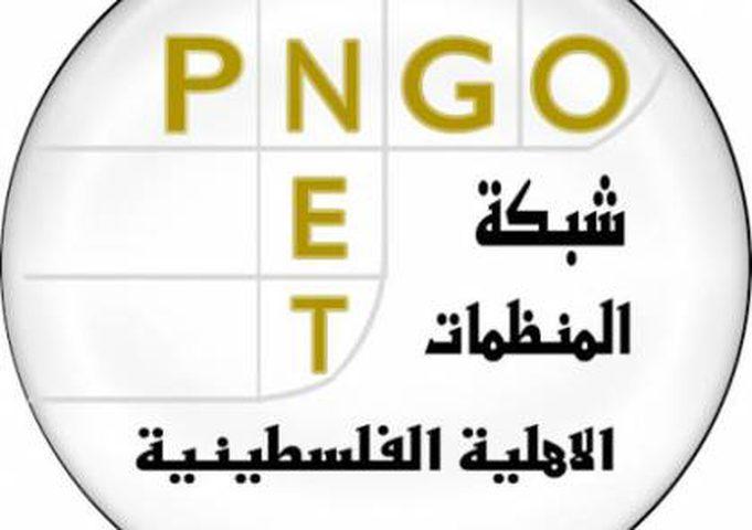 بيان صادر عن شبكة المنظمات الاهلية الفلسطينية