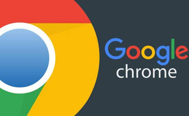 تعرفوا على مميزات النسخة الجديدة من متصفح Chrome
